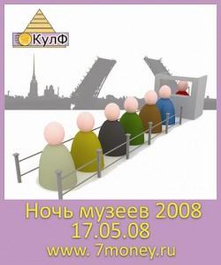 Приглашаю на ночь музеев 2008