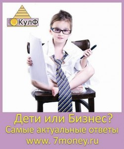 Дети или бизнес