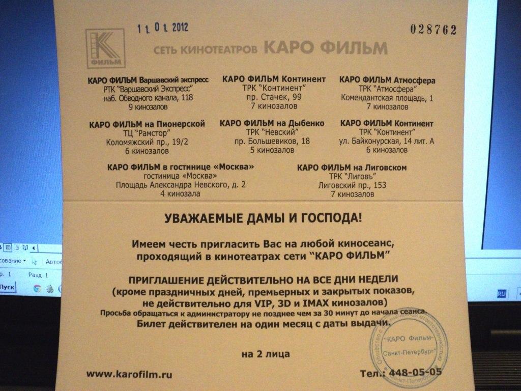 Каро Фильм Лиговский