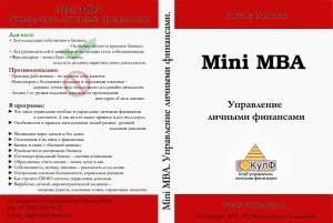 maket mba_mini